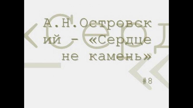 Сердце не камень, Александр Островский радиоспектакль слушать