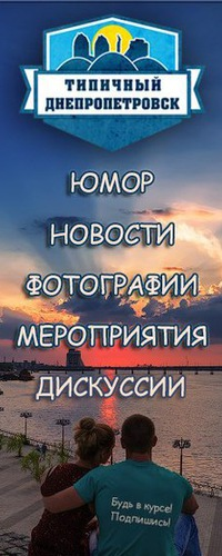 Типичный днепропетровск вконтакте бадоева жанна вконтакте