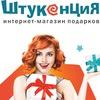 Штукенция - интернет-магазин подарков  🎁
