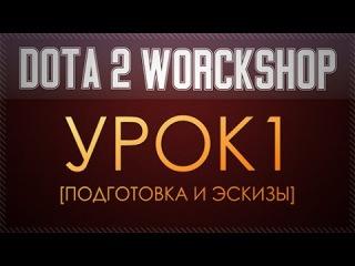 Dota 2 Workshop Tutorial [Урок 1 подготовка и эскизы]
