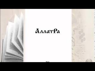 Аудиокнига АллатРа. с.2-4 Пролог