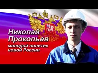 Николай Прокопьев молодой политик новой России Трейлер