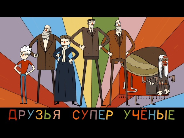Супер научные друзья Друзья Супер Ученые Super Science Friends 2015 Episode 1