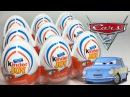 Киндер Джой для мальчиков Тачки/ Kinder Joy Cars Kinder Surprise