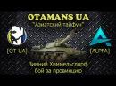Наказываем статистов OTAMANS UA vs ALPFA Grand ALPHA team