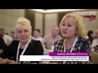 Международный стоматологический конгресс в Сочи-2015. Первый день.