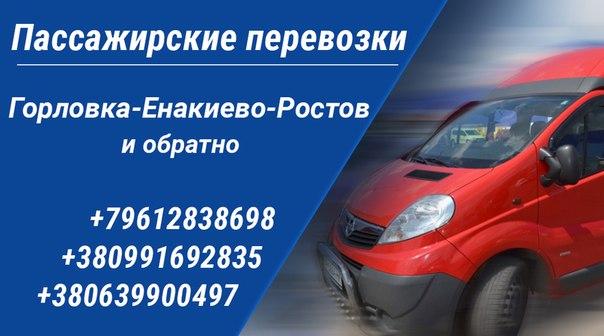 Пассажирские перевозки из горловки в ростов на дону авто ру владивосток спецтехника