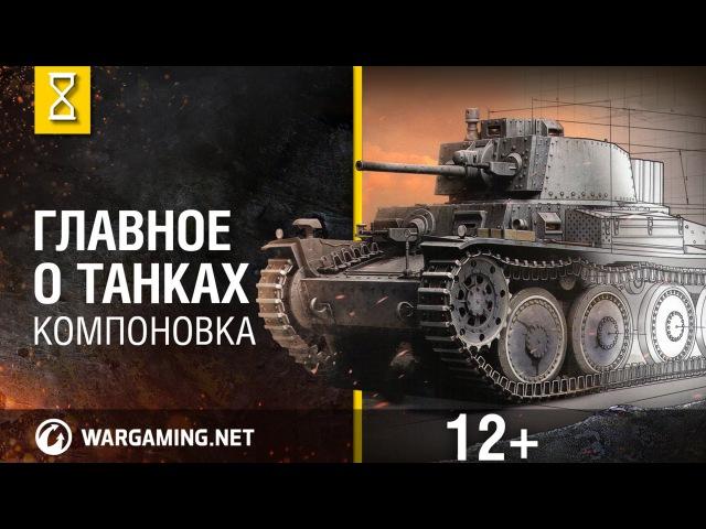 Главное о танках Компоновка World of Tanks