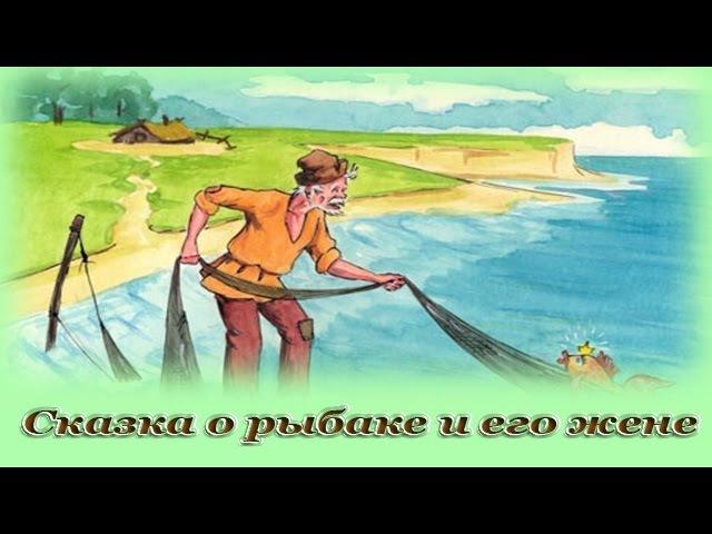 Сказка о рыбаке и его жене Аудио сказка для детей Братья Гримм