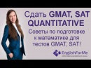 SAT, GMAT Math - математика тестов GMAT и SAT - советы по типам заданий от Engforme