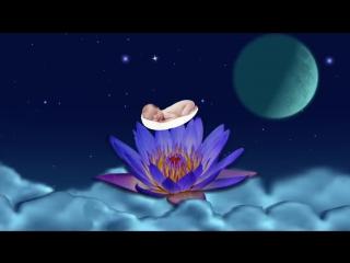 2 часа - музыка для детского сна - детская колыбельная перед сном - детская колыбельная.mp4.crdownload