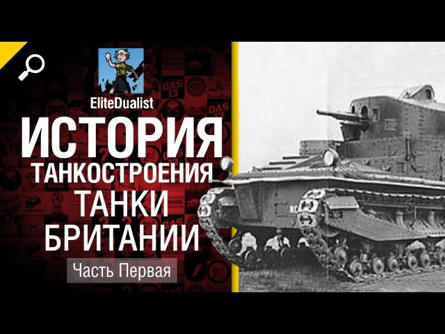 История танкостроения №13 Танки Британии Часть 1 от EliteDualistTv World of Tanks