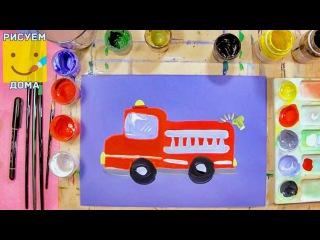 Как нарисовать пожарную машину - урок рисования для детей от 4 лет, рисуем дома по...