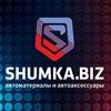 SHUMKA.BIZ - Шумоизоляция и автоматериалы
