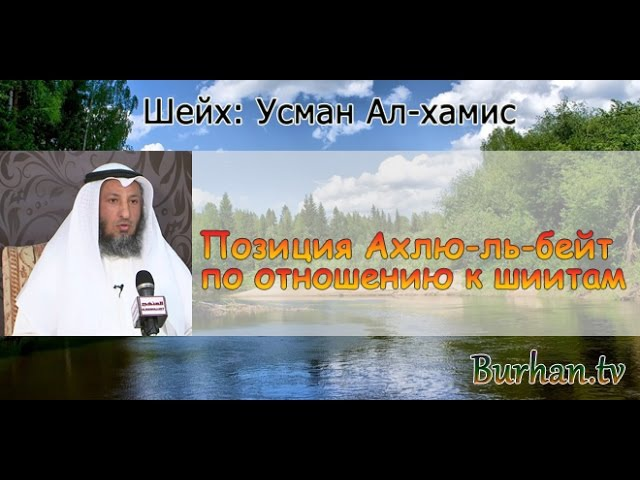Шииты те кто убили Хусайна Шейх Усман аль Хамиси