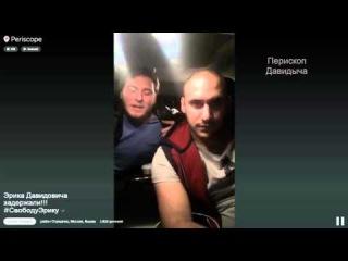 Эрика Давидыча задержали за мошенничество ()