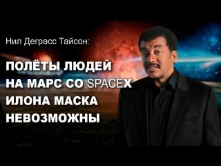 Нил Деграсс Тайсон: Полёты людей на Марс со SpaceX Илона Маска невозможны