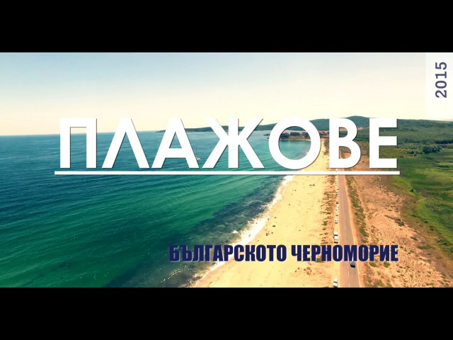 Красота болгарских пляжей Черное море Българските плажове Черно море