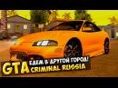 GTA Криминальная Россия По сети 21 - Едем в другой город