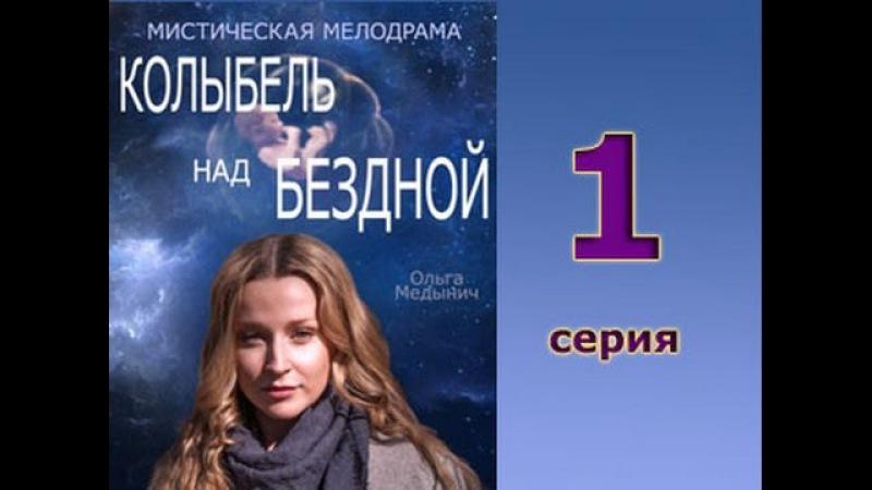 Колыбель над бездной 1 серия русская мелодрама мистический сериал