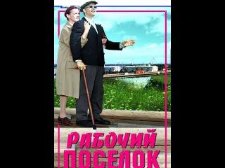 Рабочий поселок серия 2/2 (советский фильм мелодрама 1965 год)