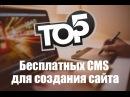 Топ 5 бесплатных CMS для создания сайтов 2016 / Top 5 Open-Source CMS for website development 2016