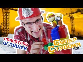 Видео для детей: ЩЕНЯЧИЙ ПАТРУЛЬ. Крепыш и Спасатель игрушек на стройке!