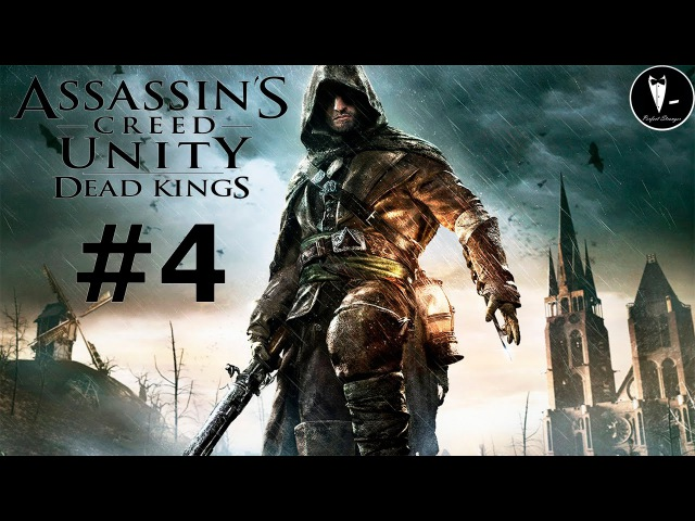 Assassins Creed Единство Павшие Короли Воспоминание 4 Воскрешая Мертвых