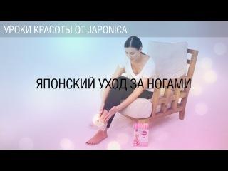 Урок №4. Японский уход за ногами. Мастер-классы Коджи Мацуда.