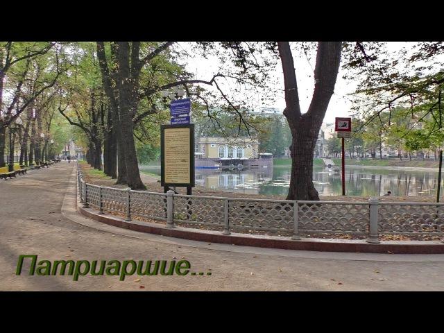 Москва Патриаршие пруды