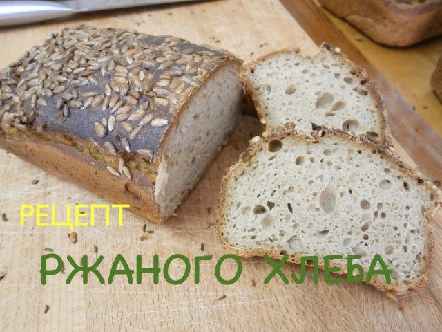 Ржаной хлеб на закваске Рецепт полезного ржаного хлеба