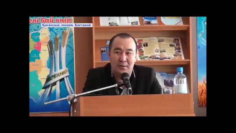 Қоғамдық лекция. Қостанай жобасында Айбек Қалиев