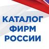 Каталог фирм России