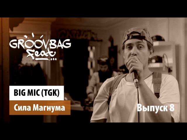BIG MIC (TGK) - Сила Магнума. GROOVBAG feat. (Выпуск 8)