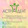 АСТРАДЕНТ Стоматологическая клиника