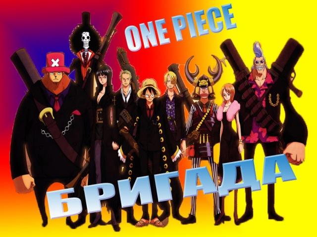 Ван пис Бригада One Piece AMV