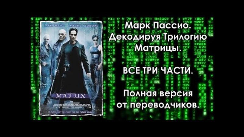 Марк Пассио Декодируя Трилогию Матрицы. Полная Нео версия от Unseen Matters!