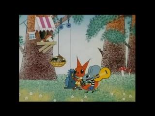 """Песенка мышонка (1967)  """"Дай покрутить!"""""""