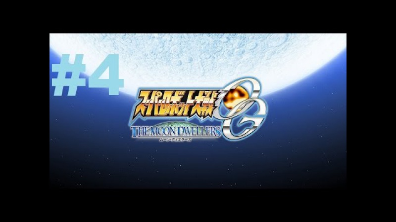 Super Robot Taisen OG: The Moon Dwellers (PS4) [Calvina route] - Walkthrough part 4