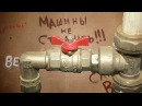 Заклинил шаровый кран как перекрыть Jammed ball valve how to block