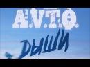 A.V.T.O. (Крэк / Sasha Bulgakova) - Дыши (Голден Майк 2016)