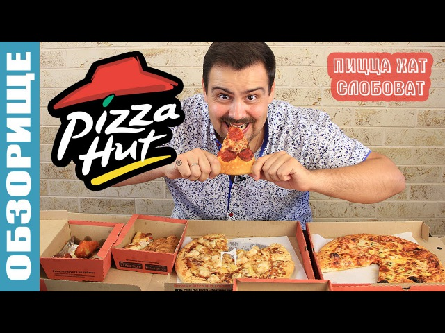 ОБЗОРИЩЕ ★ PizzaHut ПиццаХат ★ Славбоват Пицца Хат