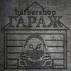 Barbershop Гараж - Мужская парикмахерская