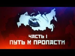 ВНИМАНИЕ, О РОССИИ СЕЙЧАС!!! 2016, Что происходит, о чём мы даже не задумываемся? Что с нами будет в 2016? СМОТРЕТЬ ВСЕМ!!! Финальный фильм. Часть 1
