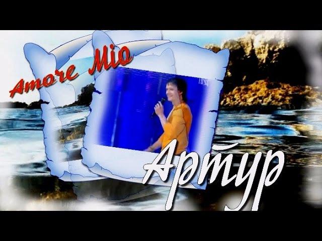 АРТУР АМОРЕ МИО