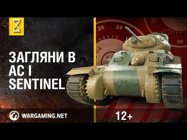 Рассмотри танк AC I Sentinel В командирской рубке Часть 2 World of Tanks