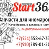 Запчасти для иномарок в Воронеже