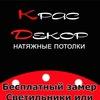 Натяжные потолки в Красноярске | КрасДекор