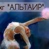 """Художественная гимнастика  КХГ """"АЛЬТАИР""""  СПб"""