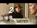 Контригра. Серия 2 - Военный, драма (2011)